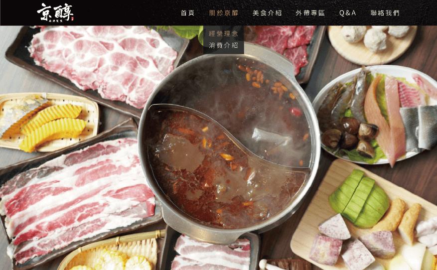 京醇火鍋-網站製作