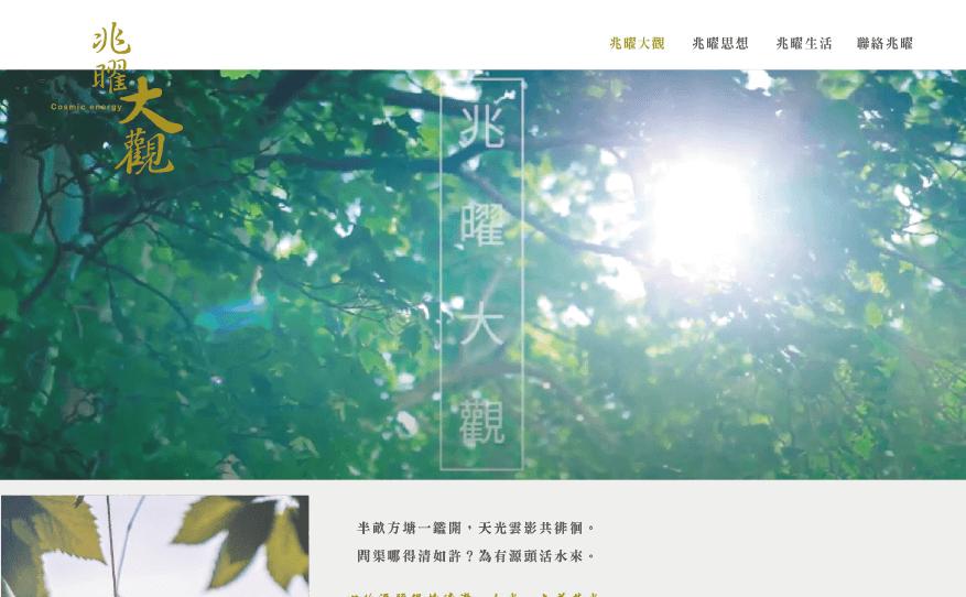 兆曜大觀-網站製作
