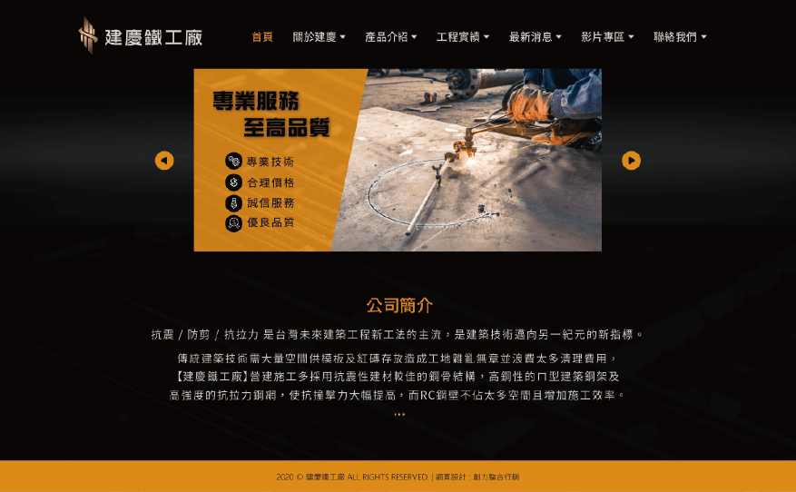 建慶鐵工廠-網站製作