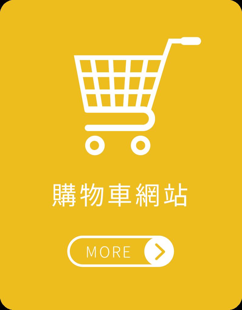 購物車網站